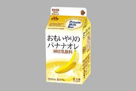 森永乳業「おもいやりのバナナオレ」