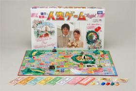 タカラトミー「私の人生ゲーム for Bridal」