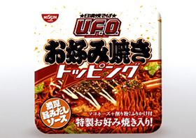 日清食品「日清焼そばU.F.O. お好み焼きトッピング焼そば」
