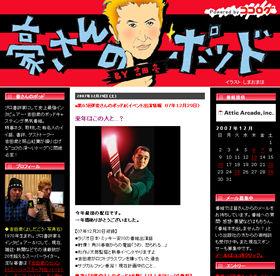 吉田豪さんのポッドキャスティング番組を配信しているサイト「豪さんのポッド」では、さまざまなイベント情報も掲載している