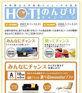 和光堂「HOT のんびりキャンペーン」
