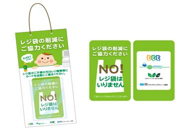 レジ袋ご不要カードで温暖化防止