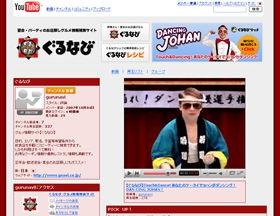 YouTubeに新たに設けられたぐるなびの専用チャンネルのページ