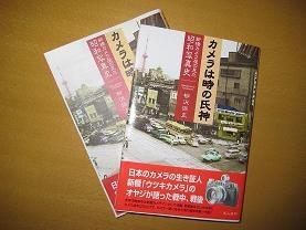 光人社が出版した「カメラは時の氏神 新橋カメラ屋の見た昭和写真史」