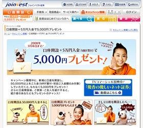 ジョインベスト証券のサイトでは、CMキャラクターの優香さんが口座開設を呼びかけている