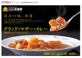 COCO壱番屋、ノリタケのオリジナルスプーンが当たるキャンペーン(写真はHPから)