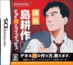 KONAMI「課長 島耕作DS デキる男のラブ&サクセス」