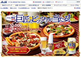 アサヒビールを飲んで特製ピザを当てるキャンペーン(写真はHPから)