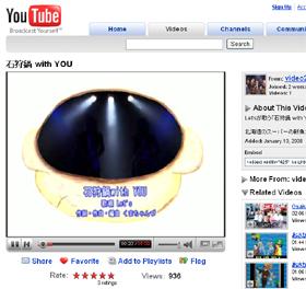 「石狩鍋 with You」は「ユーチューブ」でも紹介されている
