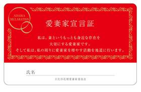 日比谷花壇特製「愛妻家宣言証」。当日はチューリップもプレゼントされる。