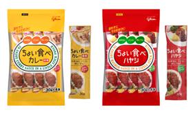 江崎グリコ「ちょい食べカレー」「ちょい食べハヤシ」