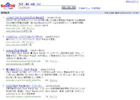 百度で「ジェイキャスト」を検索すると3,620件。Googleの約1/5だった