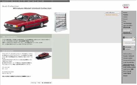 アウディのミニチュアカーをHP上で限定販売する