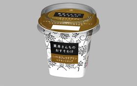 日本ミルクコミュニティ「栗原さんちのおすそわけ こっそりカフェラテプリン」