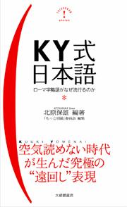大修館書店が出版する「KY式日本語―ローマ字略語がなぜ流行るのか」