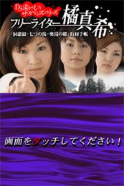 ゼンリン「DS湯けむりサスペンスシリーズ」