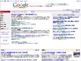 自動的にニュースサイトを収集・表示するGoogleニュース日本版