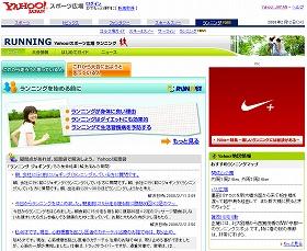ヤフーが開設した「Yahoo!スポーツ広場 ランニング」