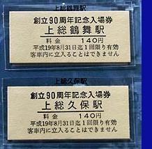 特別入場券は昔ながらの硬券