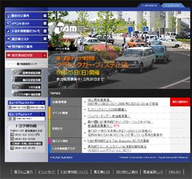 トヨタ博物館は「クラシックカー・フェスティバル」の参加車両を募集している