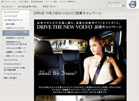 ボルボの試乗キャンペーン「DRIVE THE NEW VOLVO」