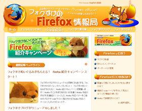 「フォクすけ」の公式サイト。ファイアーフォックスについての説明やフォクすけの生い立ちが記されている