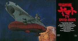 バンダイビジュアル  「宇宙戦艦ヤマト」のDVD-BOX