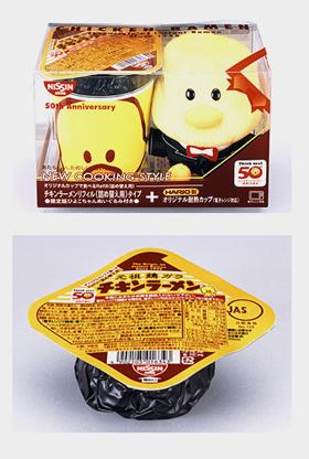日清食品「チキンラーメン50周年記念パック」