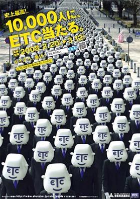 首都高速道路   1万人にETC車載器が当たるキャンペーン
