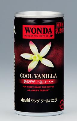 デザート缶コーヒー「ワンダ クールバニラ」