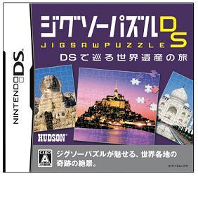 ニンテンドーDS 「ジグソーパズルDS DSで巡る世界遺産の旅」