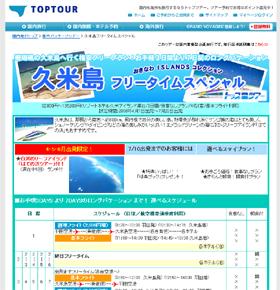トップツアー 「フリータイムスペシャル!久米島」