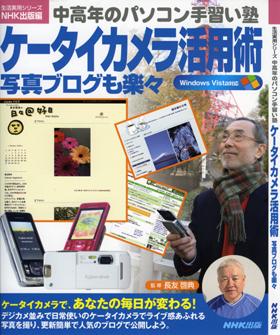NHK出版「ケータイカメラ活用術 写真ブログも楽々」
