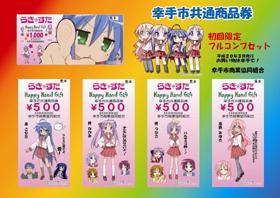 「らき☆すた」商品券(画像提供:幸手市商業協同組合)