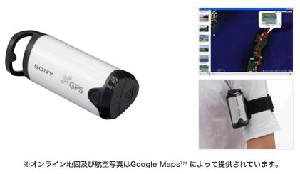ソニー「GPS-CS1KSP」