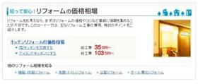 ウィルニック「知って安心!リフォームの価格相場」画面例