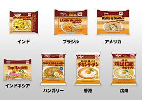 各国オリジナル「チキンラーメン」 日清食品