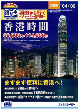 ANAセールス 「ANAハローツアー 香港時間」