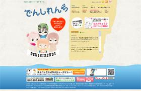 「でんしれんぢ」のオフィシャルサイト。ブログやmixiで紹介しようと呼びけられている