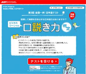 「第3回 全国一斉!日本語テスト」のHP