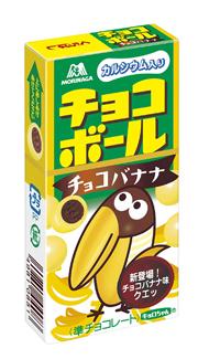 森永製菓「チョコボール<チョコバナナ>」