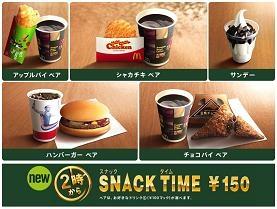 日本マクドナルド  100円メニューセットの割り引きキャンペ