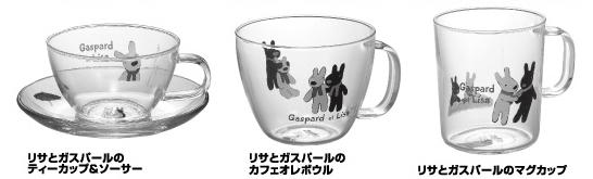 ハリオグラス 「リサとガスパール」シリーズ