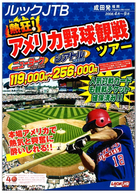 JTBワールドバケーションズ 「ルックJTB アメリカ野球観戦ツアー」