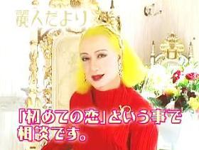 インデックス「美輪明宏のお悩みバイバイコーナー」
