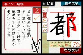 タッチパネルに書いた文字を添削する機能も(C)2008 Nintendo