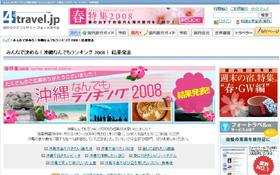 フォートラベル「沖縄なんでもランキング2008」