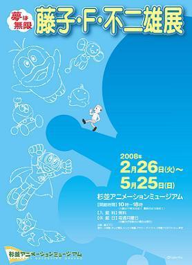 杉並アニメーションミュージアム 「夢は無限 藤子・F・不二雄展」(C) 藤子プロ