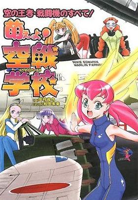 イカロス出版「萌えよ!空戦学校」