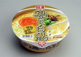日清食品が発売する「日清鶏だし白湯」